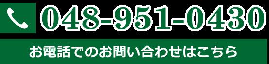 048-951-0430