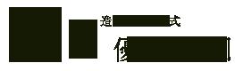 埼玉県三郷市の造園工事・外構リフォーム専門店「庭工房優樹園」